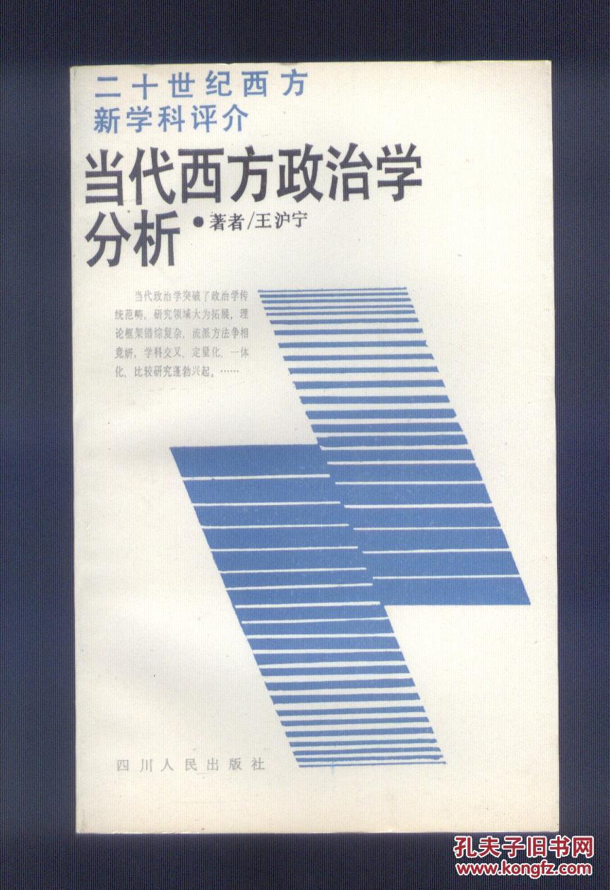 二十世纪西方新高中分析当代西方政治学评价江控中学学科图片