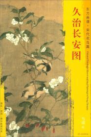 东方画谱·宋代花鸟篇·菁华高清范本:久治长安图
