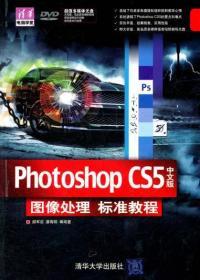 Photoshop CS5中文版图像处理标准教程