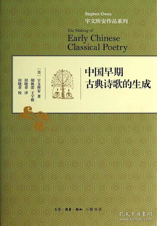 中国早期古典诗歌的生成