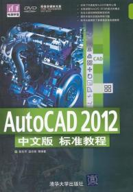 AutoCAD 2012中文版  标准教程