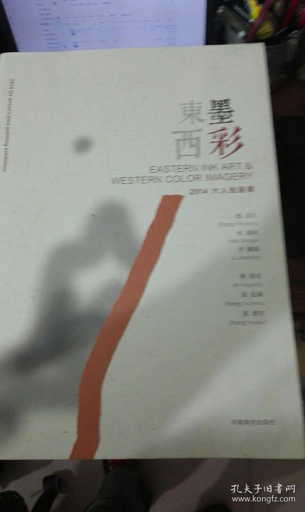东墨西彩 2014六人绘画展 张文江 华建国 李建强 林禹光 张复乘 张淮军
