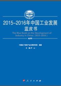2015-2016年中国工业发展蓝皮书(2015-2016年中国工业和信息化发展系列蓝皮书)