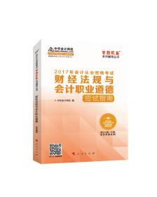 2017年 最新版 中华会计网校 梦想成真系列 财经法规与会计职业道德应试指南