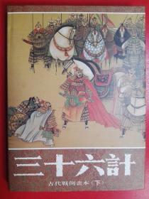 三十六计.古代战例画本.(下册)