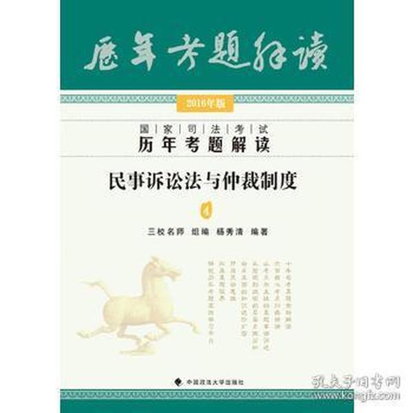 正版送书签hi~民事诉讼法与仲裁制度-国家司法考试历年考题解读-4