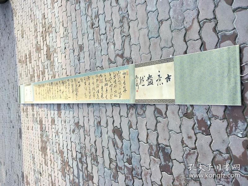 乡下收的宋代苏轼长卷书法