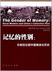 记忆的性别-农村妇女和中国集体化历史