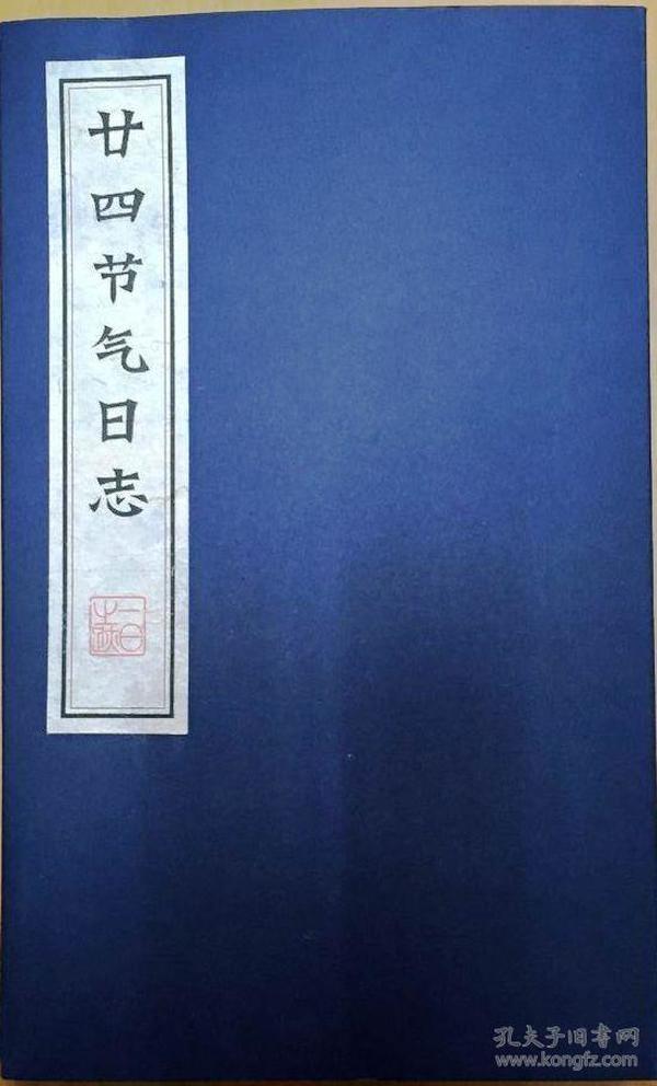 廿四节气日志(32开 宣纸线装 每页附精美彩图日志 广陵书社 定价78元)