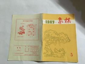 象棋 1987/5
