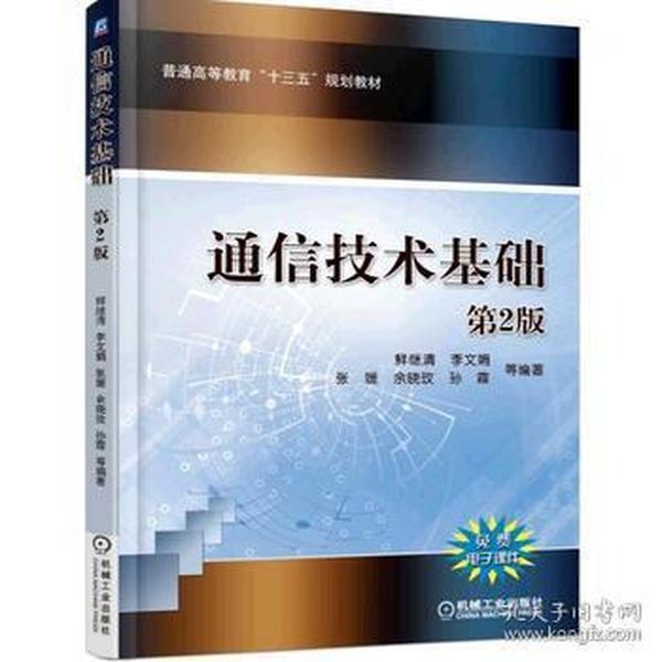 通信技术基础(第2版)