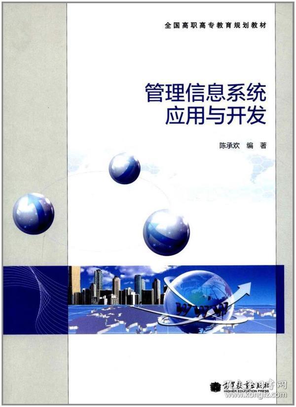 全国高职高专教育规划教材:管理信息系统应用与开发