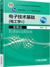 电子技术基础(电工学2 第2版)