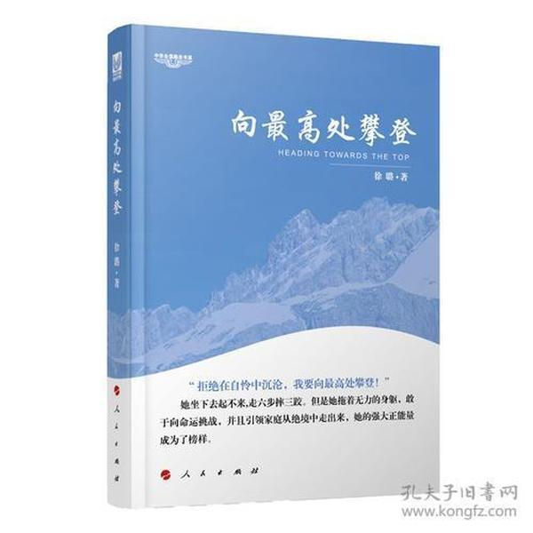 向最高处攀登—中华自强励志书系