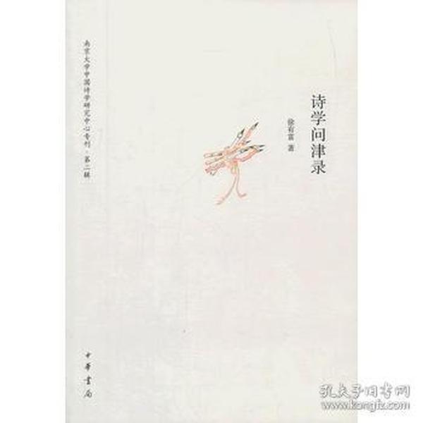 诗学问津录南京大学中国诗学研究中心专刊 第二辑