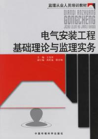 正版送书签hi~电气安装工程基础理论与监理实务 9787802094185 王