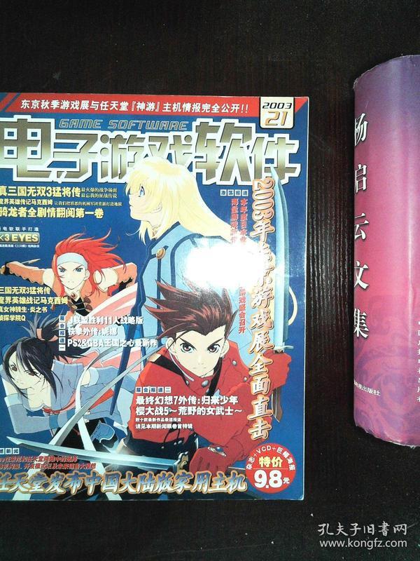 电子游戏软件 2003 21