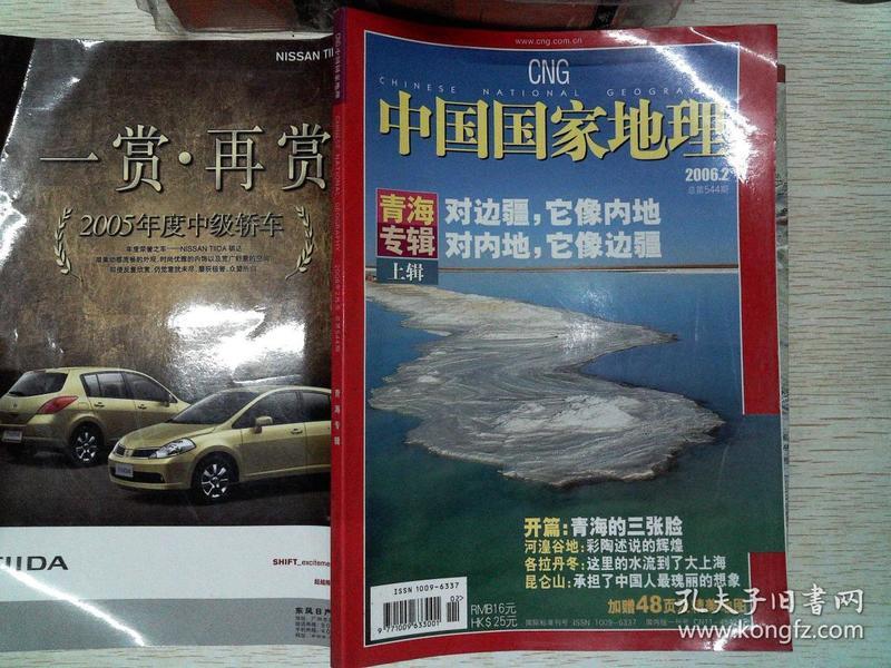 中国国家地理2006.2总第544期