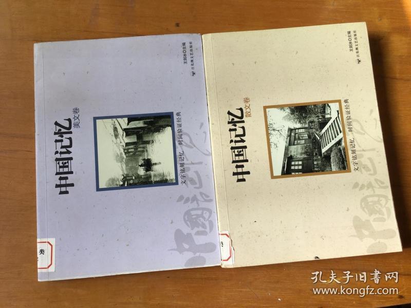 中国记忆:(美文卷)(散文卷)【2本合售】