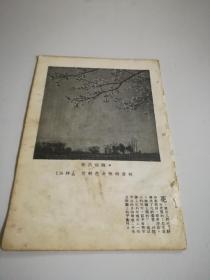 1935年【柯达杂志】五月号(老照片多,川东猎影记…)