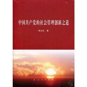 中国共产党的社会管理创新之道