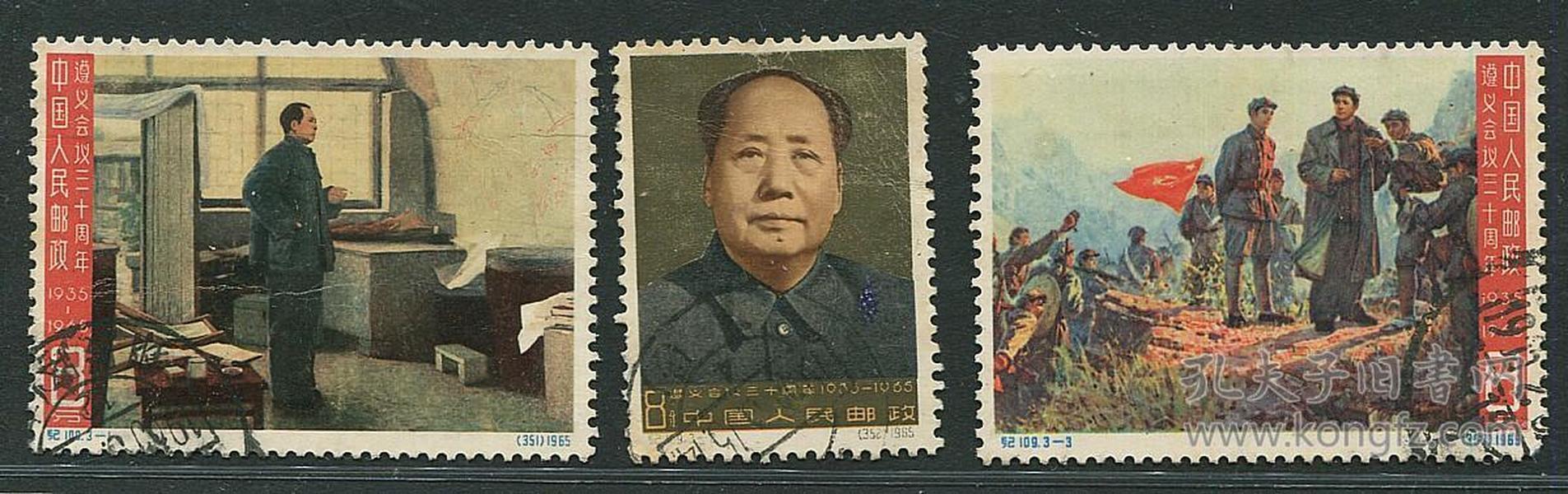 纪109遵义会议信销邮票