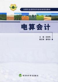 正版送书签hi~电算会计 9787505857537 孙百鸣