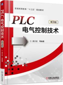 PLC电气控制技术(第3版)
