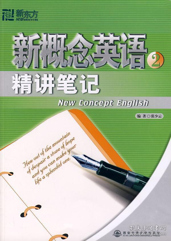 正版送书签hi~新概念英语2精讲笔记 9787560525501 张少云著