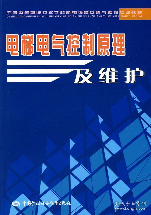 正版送书签hi~电梯电气控制原理及维护 9787504580498 孙文涛