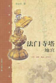 法门寺塔地宫:中国重大考古发掘记