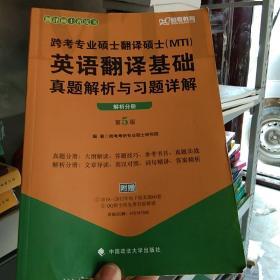 翻译硕士黄皮书:跨考专业硕士翻译硕士(MTI)英语翻译基础真题解析与习题详解(只有解析分册)