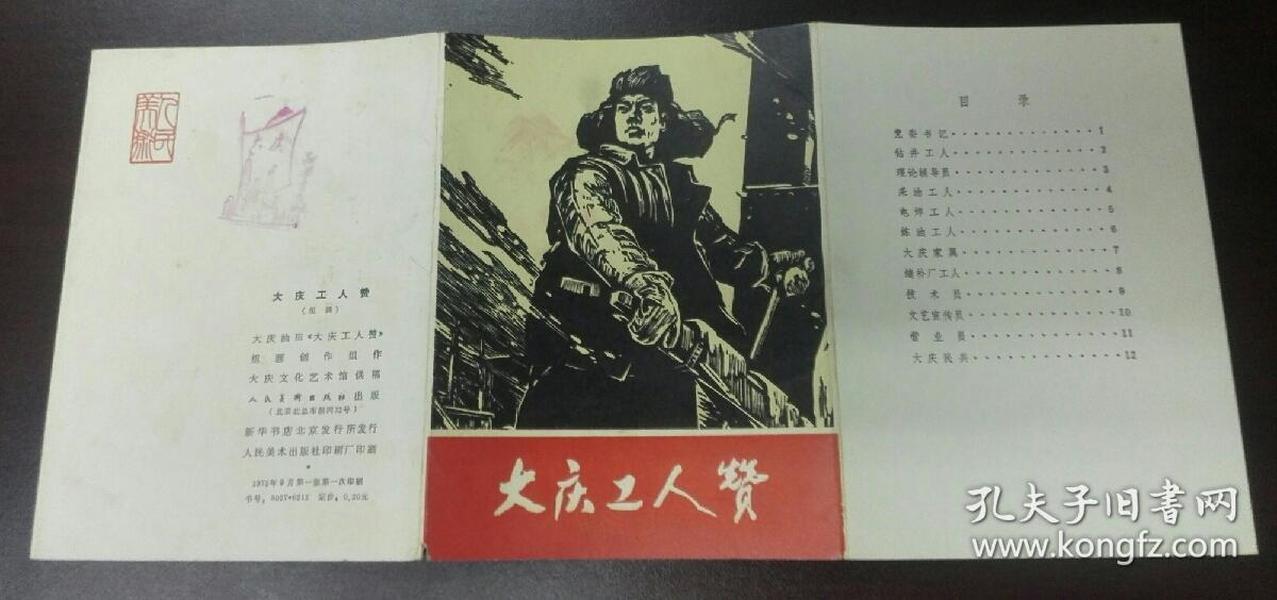 大庆工人赞(组画)