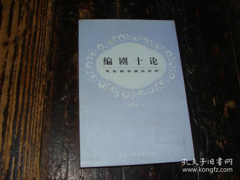 编剧十论:电影剧本精品赏析侯勇主演过的电视剧图片