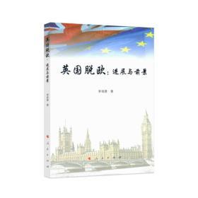 英国脱欧:进展与前景