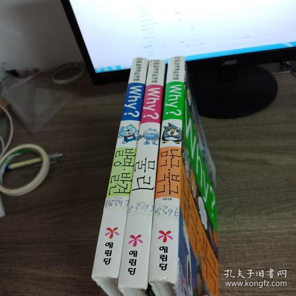 韩国书WHY?