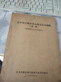 高中语文课本第五册文言文选释(初稿)供教师研究教材参考