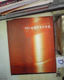 2001年国际设计年鉴