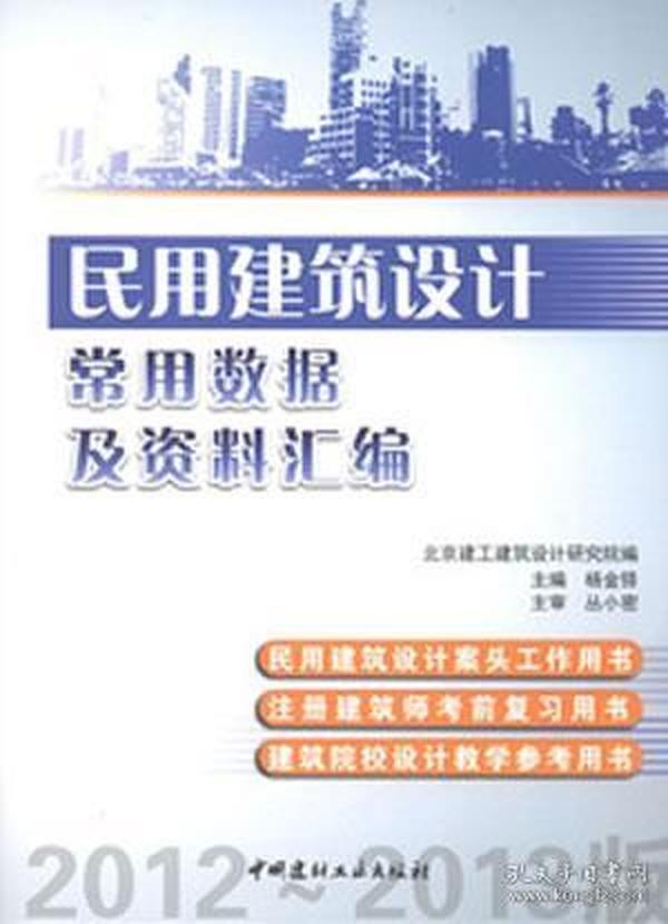 正版送书签hi~民用建筑设计常用数据及资料汇编 9787516003015 杨