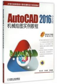 AutoCAD 2016中文版机械绘图实例教程