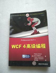 WCF 4高级编程