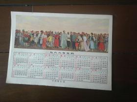 1966年年历(中国青年社赠)16开毛主席宣传画 私藏品好