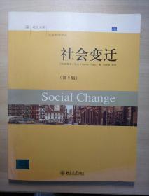 社会变迁(第5版)