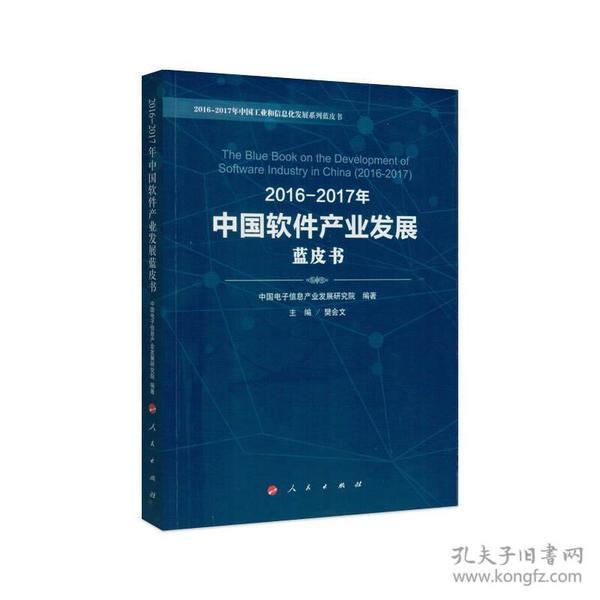 2016-2017年中国软件产业发展蓝皮书