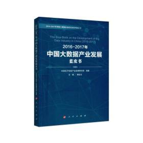 2016-2017年中国大数据产业发展蓝皮书