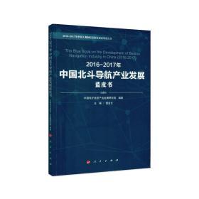 2016-2017年中国北斗导航产业发展蓝皮书