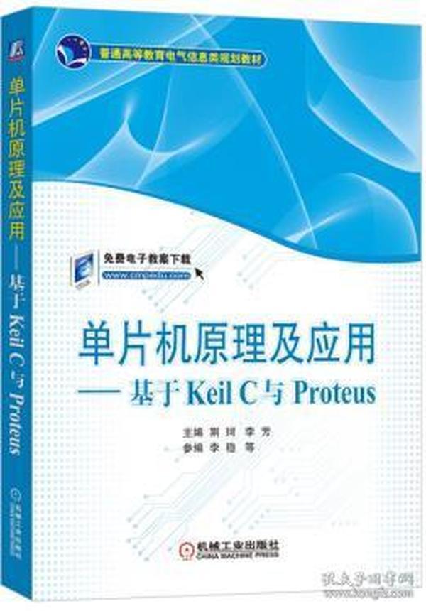 单片机原理及应用 基于Keil C与Proteus