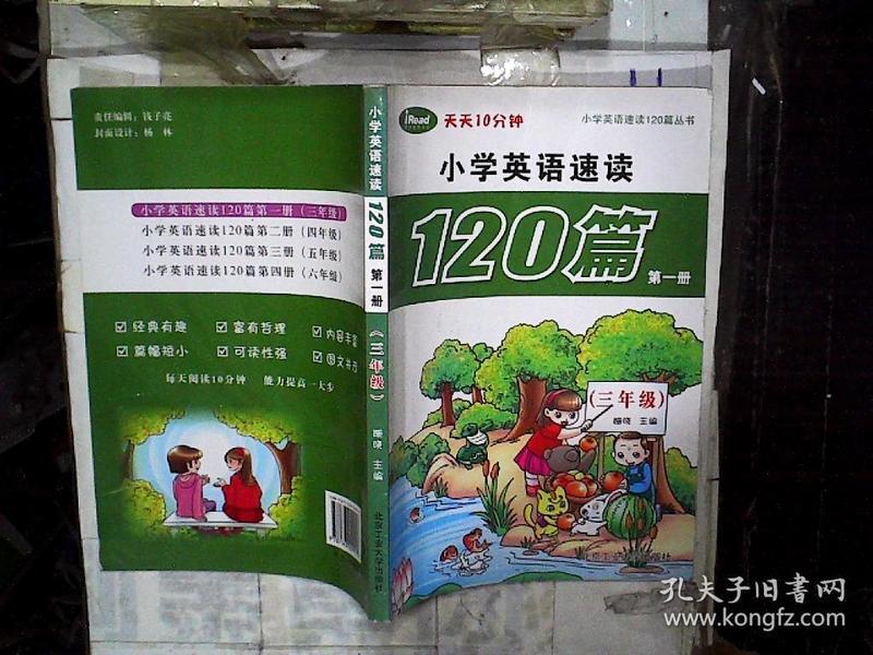 小学英语速读120篇第一册(三年级)
