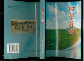 回望茶铺——谨以此书献给1972、1973年下放邵阳地区五七干校(地区茶铺五七青年农场)的农友们(知青)