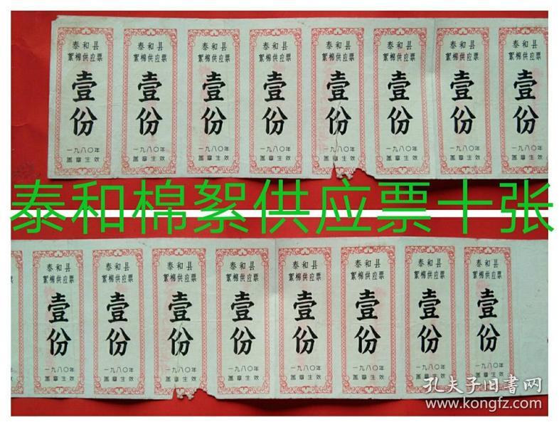 1980年江西泰和县棉絮供应票十张一起走不单卖